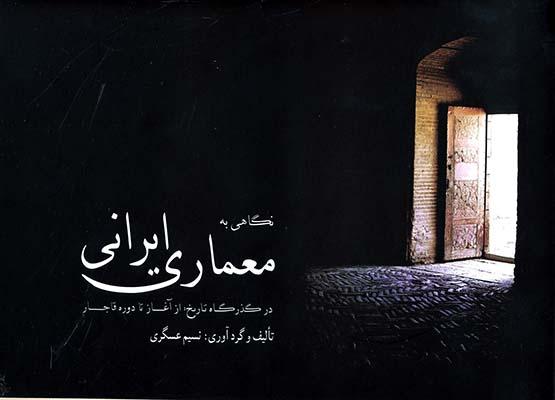 نگاهی به معماری ایرانی - عسگری