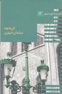 دانش زیباسازی شهری 13 - تاریخچه مبلمان شهری
