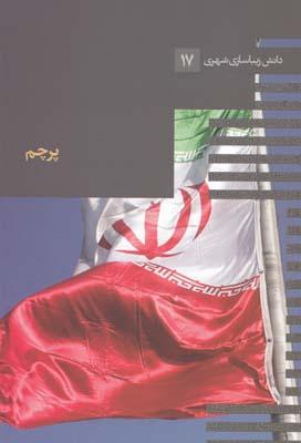 دانش زیباسازی شهری 17 - پرچم