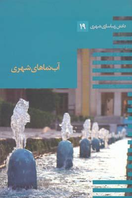 دانش زیباسازی شهری 19 - آب نماهای شهری