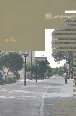 دانش زیباسازی شهری 21 - پیاده راه