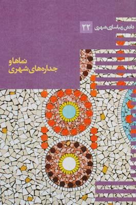 دانش زيباسازي شهري 22 - نماها و جداره هاي شهري