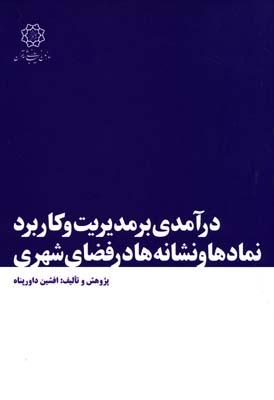 درآمدي بر مديريت و كاربرد نماد هاي و نشانه ها در فضاي شهري