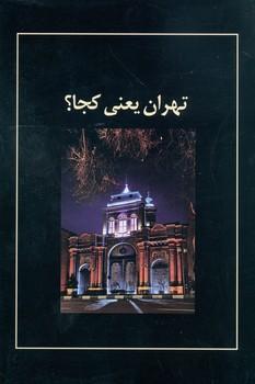 تهران يعني كجا؟