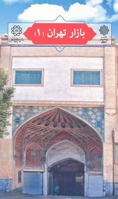 تهران پژوهی 1 ، بازار تهران 1