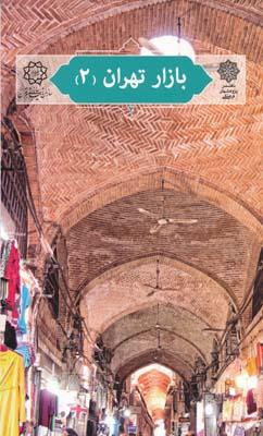 تهران پژوهی 2 ، بازارتهران 2