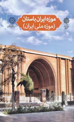 تهران پژوهي 3 ، موزه ايران باستان