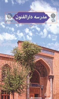 تهران پژوهي 4 ، مدرسه دارالفنون