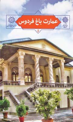 تهران پژوهي 5 ، عمارت باغ فردوس