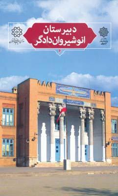 تهران پژوهي 6 ، دبيرستان انوشيروان دادگر