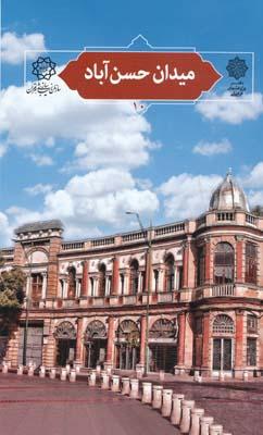 تهران پژوهي 10 ، ميدان حسن آباد