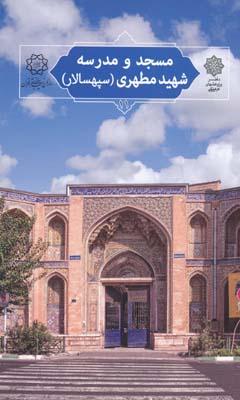 تهران پژوهي 11 ، مسجد و مدرسه شهيد مطهري ( سپهسالار)