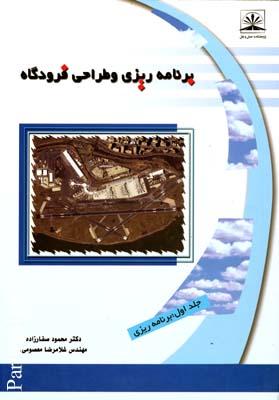 برنامه ريزي و طراحي فرودگاه ج1 و 2