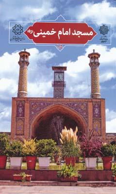 تهران پژوهي 15 ، مسجد امام خميني