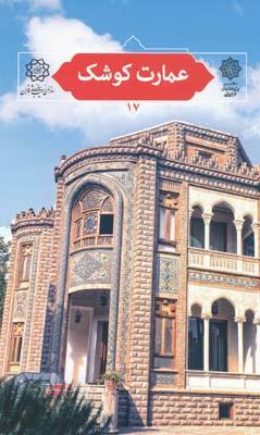 تهران پژوهي 17 ، عمارت كوشك