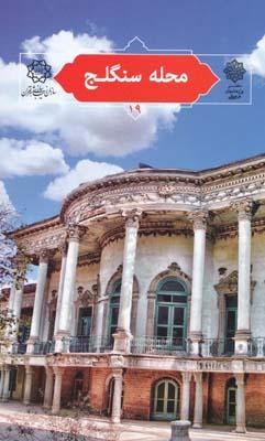 تهران پژوهي 19 ، محله سنگلج