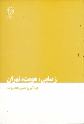 زیبایی هویت تهران