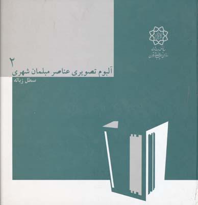آلبوم تصويري عناصر بصري مبلمان شهري 2