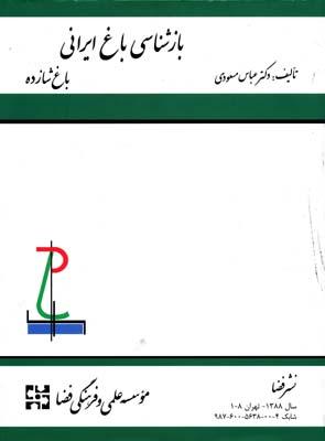 بازشناسي باغ ايراني - باغ شازده