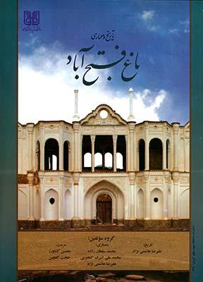 تاريخ و معماري باغ فتح آباد
