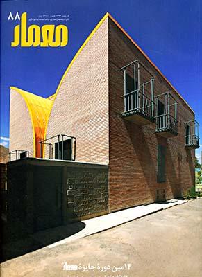 مجله معمار 88(جايزه 93