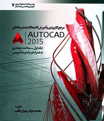 مرجع كاربردي autocad 2015 جلد 1
