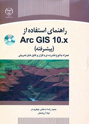 راهنماي استفاده از Arc Gis 10.x