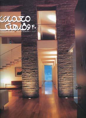 مجله معماري و فرهنگ 40