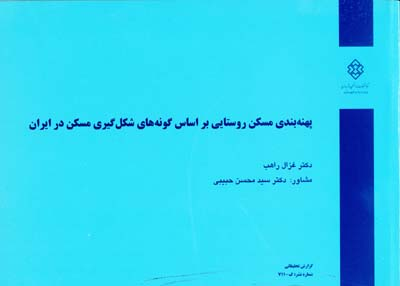 711- پهنه بندي مسكن روستايي بر اساس گونه هاي شكل گيري مسكن در ايران