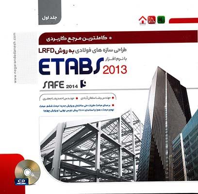 كاملترين مرجع كاربردي طراحي سازه هاي فولادي etabs 2013