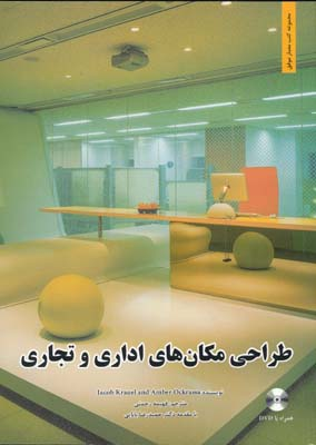 طراحي مكان هاي اداري و تجاري