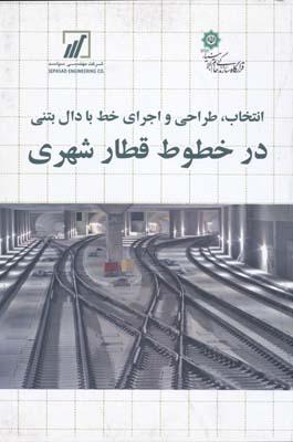 انتخاب .طراحي و اجراي خط با دال بتني در خطوط قطار شهري