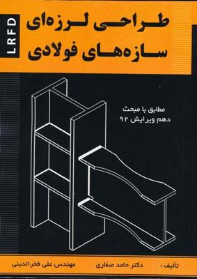 طراحي لرزه اي سازه هاي فولادي - lrfd