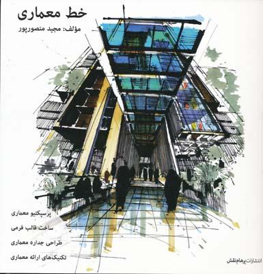 خط معماری