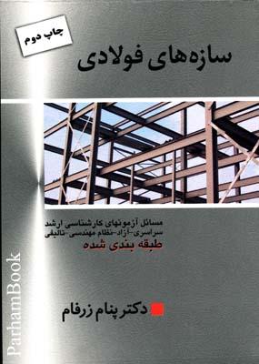 ارشد سازه هاي فولادي زرفام