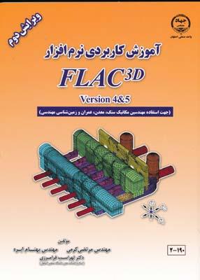آموزش كاربردي نرم افزار flac 3d