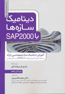 ديناميك سازه ها با sap 2000