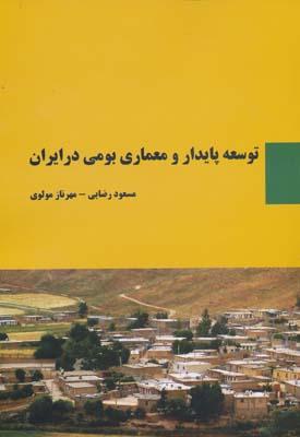توسعه پايدار و معماري بومي در ايران