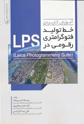 آموزش كاربردي خط توليد فتوگرامتري رقومي در lps