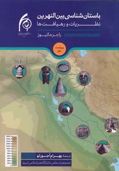 باستان شناسي بين النهرين
