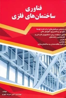 فناوري ساختمان هاي فلزي