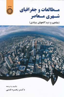 مطالعات و جغرافياي شهري معاصر