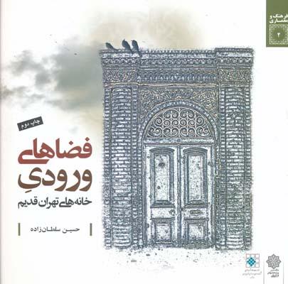 فضاهاي ورودي  خانه هاي تهران قديم