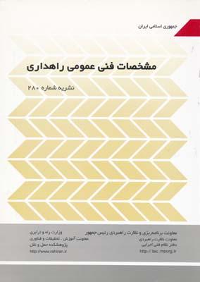 نشريه 280 مشخصات فني عمومي راهداري