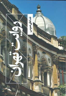 روايت تهران - فضاهاي عمومي