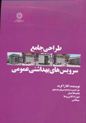 طراحي جامع سرويس هاي بهداشتي عمومي