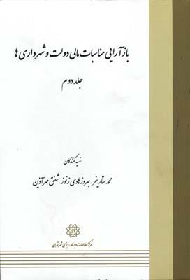 باز آرايي مناسبات مالي دولت و شهرداري ها2