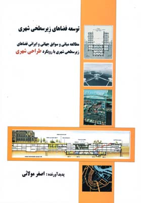 توسعه فضاهاي زير سطحي شهري