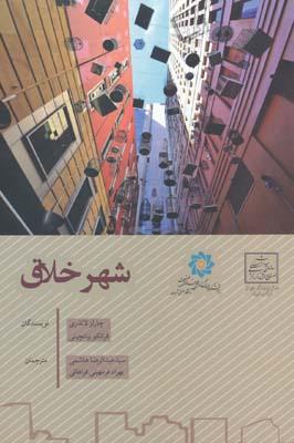 شهر خلاق - آذرخش