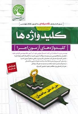كليد واژه هاي آزمون اجرا - سري عمران -جوزداني